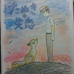 漫画「臆病の穴」史群アル仙さんの同人誌「たぬきの失恋」レビュー。