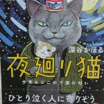 夜廻り猫がついに単行本になった!初回特典で新聞ついてた!