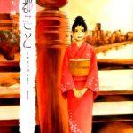 京都を舞台に、全セリフ京都弁で描かれるオススメ漫画「古都こと」